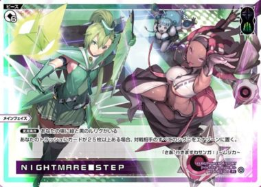 NIGHTMARE■STEP(ピース:GLOWING DIVA)ウィクロス