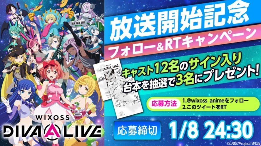 【キャンペーン】アニメ放送開始記念「フォロー&RTキャンペーン」が開催!キャスト12名のサインが入ったアニメ台本が当たる!