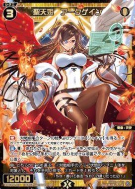 聖天姫 アークゲイン(ウィクロス「GLOWING DIVA」収録)