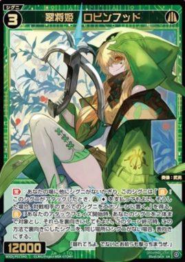 翠将姫 ロビンフッド(ウィクロス「GLOWING DIVA」収録)