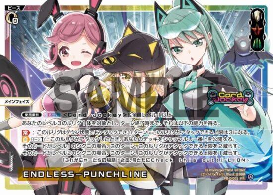 ENDLESS-PUNCHLINE(PR:カードゲーマーvol.56)が公開!チーム「Card Jockey」のピース・カード!