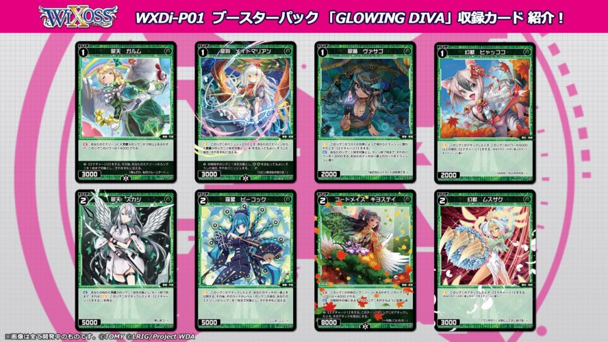 【緑シグニ】ウィクロス「GLOWING DIVA」に収録される「緑シグニ」一覧まとめ!