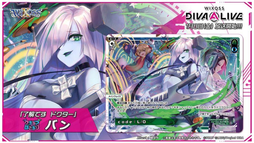 code:L/O(ピース:GLOWING DIVA)が公開!場に青と緑のルリグがいると使用できる、チーム「うちゅうのはじまり」が描かれたピース!