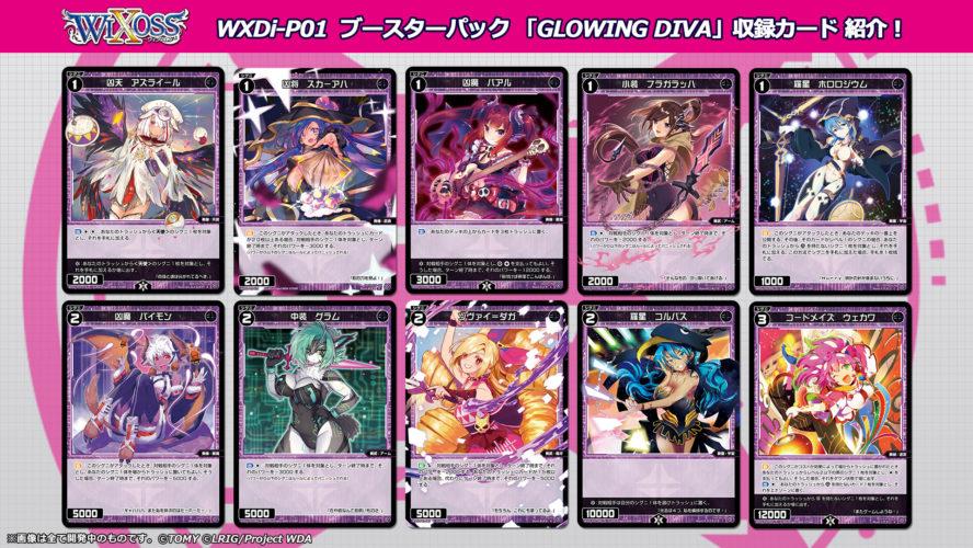 【黒シグニ】ウィクロス「GLOWING DIVA」に収録される「黒シグニ」一覧まとめ!