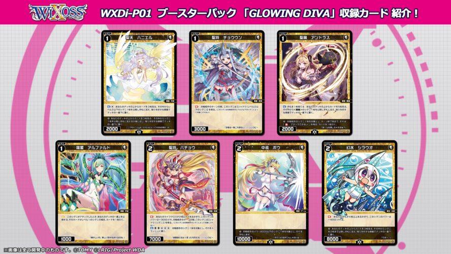 【白シグニ】ウィクロス「GLOWING DIVA」に収録される「白シグニ」一覧まとめ!