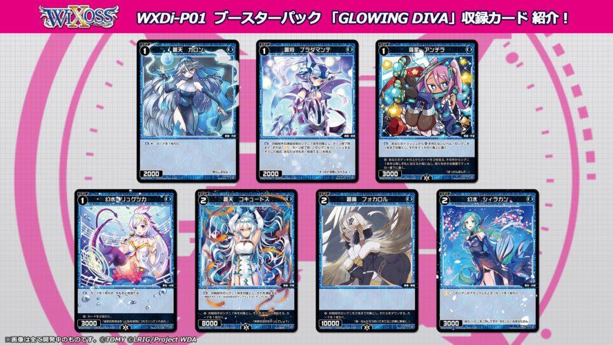 【青シグニ】ウィクロス「GLOWING DIVA」に収録される「青シグニ」一覧まとめ!