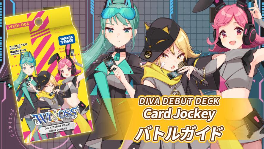 【バトルガイド】構築済みデッキ「Card Jockey」のバトルガイド(デッキの特徴&戦い方)がWIXOSS公式より公開!