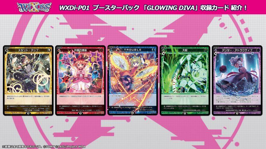 【スペル】ウィクロス「GLOWING DIVA」に収録される「スペルカード」一覧まとめ!