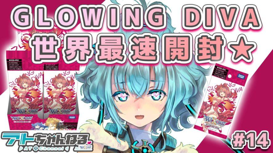 【開封動画】ウィクロス「GLOWING DIVA」のパック開封動画がYouTube「タカラトミー公式チャンネル」で公開!バーチャルルリグ「アト」が世界最速で開封!