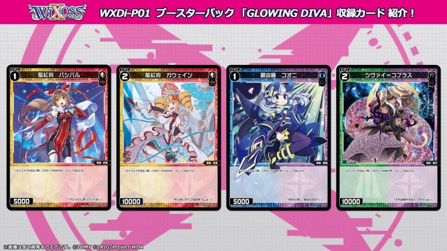 【2色シグニ】拡張パック「GLOWING DIVA」に収録される2色シグニまとめ!エナコストを支払う際に、どちらの色としても支払える!