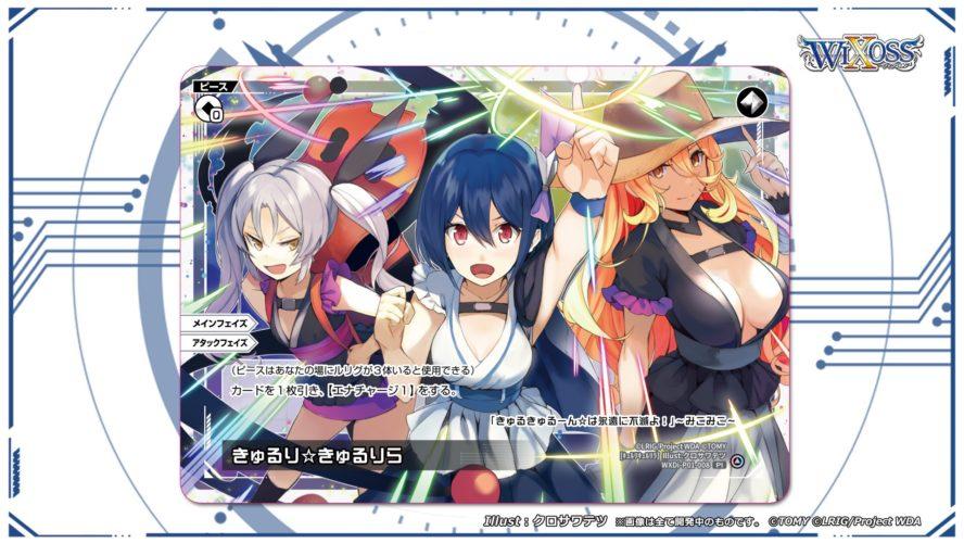 きゅるり☆きゅるりら(ピース:GLOWING DIVA)が公開!使用条件なしで使える、チーム「きゅるきゅるーん☆」が描かれたピース・カード!