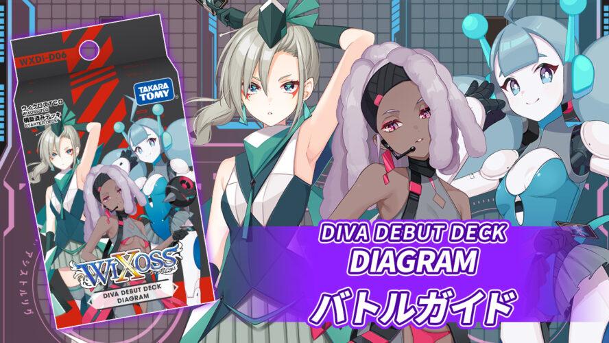 【バトルガイド】構築済みデッキ「DIAGRAM」のバトルガイド(デッキの特徴&戦い方)がWIXOSS公式より公開!