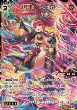 紅将姫 ノブナガ(ウィクロス「GLOWING DIVA」収録)