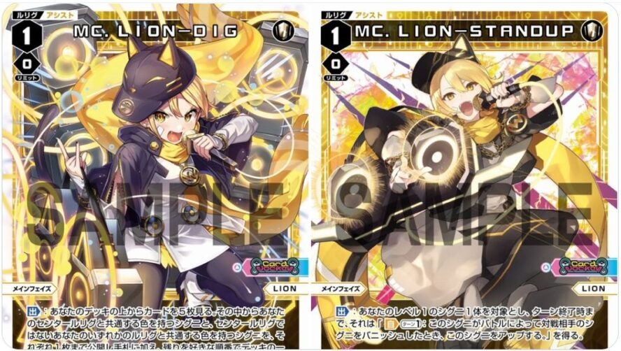 【LION】ウィクロス「CHANGING DIVA」に収録されるLION(MC.リオン)のルリグカードが公開!
