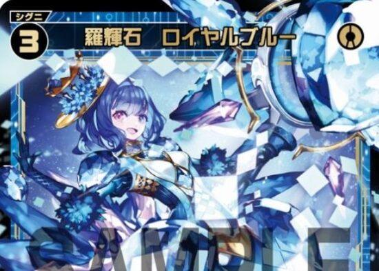 羅輝石 ロイヤルブルー(SRシグニ:CHANGING DIVA)が公開!ターン1回限定の【起】を持つ「奏羅:宝石」のスーパーレア・シグニ!