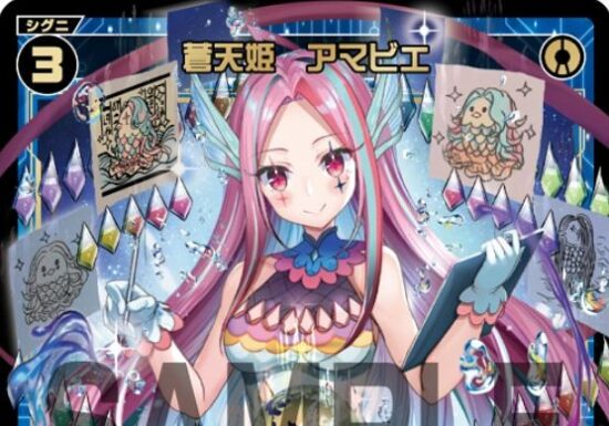 蒼天姫 アマビエ(SRシグニ:CHANGING DIVA)が公開!2種類の【自】を持った「奏像:天使」のスーパーレア・シグニ!