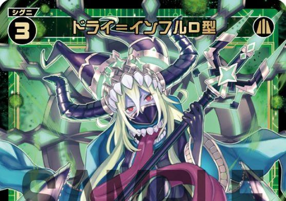 ドライ=インフルD型(SRシグニ:CHANGING DIVA)が公開!新能力「ハーモニー」を持つ、スーパーレアの「奏武:毒牙」シグニ!