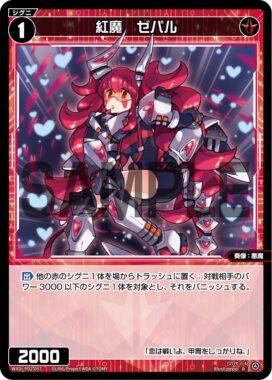 紅魔 ゼパル:ウィクロス「CHANGING DIVA」収録