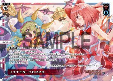 ITTEN-TOPPA(ピース:CHANGING DIVA)が公開!あなたの場に赤と青のルリグがいると使用できる、4種効果から2種を選べるピース・カード!