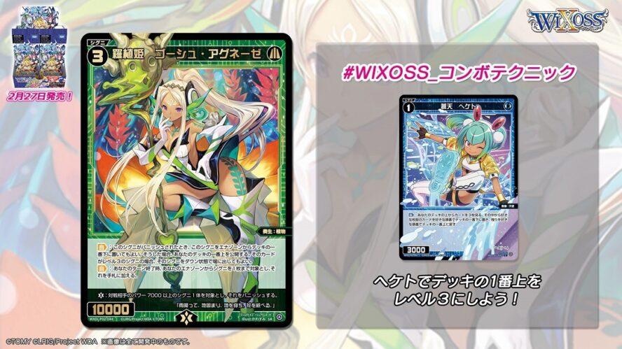 羅植姫 ゴーシュ・アグネーゼ(SRシグニ:CHANGING DIVA)が公開!エナゾーンに関連する2種の【自】を持つSRの「奏生:地獣」シグニ!