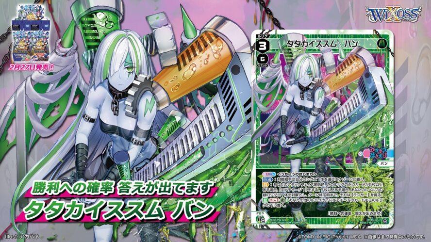 【バン】ウィクロス「CHANGING DIVA」に収録される「バン」のルリグカードが公開!