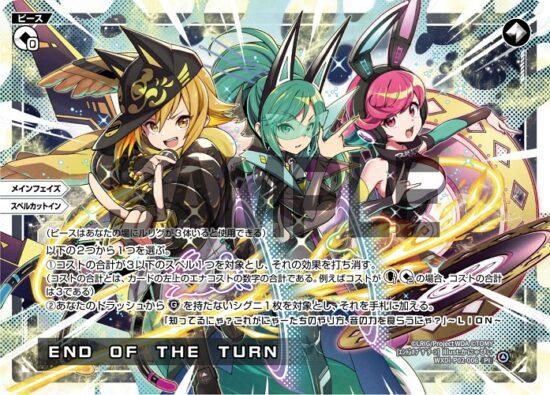 END OF THE TURN(ピース:CHANGING DIVA)が公開!条件なしで使用でき、2種効果から1種を選べるピース・カード!