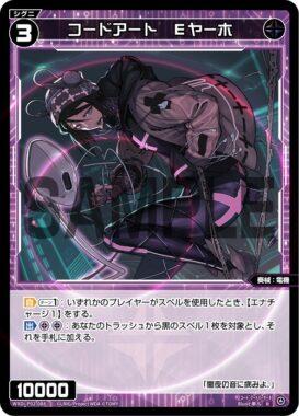 コードアート Eヤーホ:ウィクロス「CHANGING DIVA」収録
