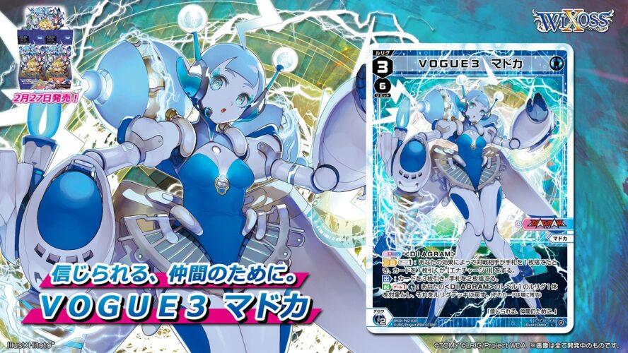 【マドカ】ウィクロス「CHANGING DIVA」に収録されるマドカ(DIAGRAM)のルリグカードが公開!