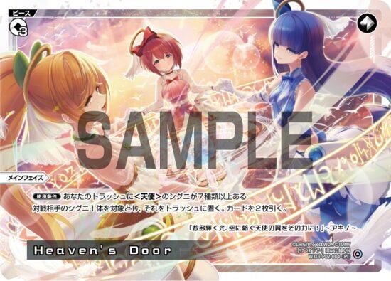 Heaven's Door(ピース:CHANGING DIVA)が公開!あなたのトラッシュの天使が7種以上で使用できるピース・カード!
