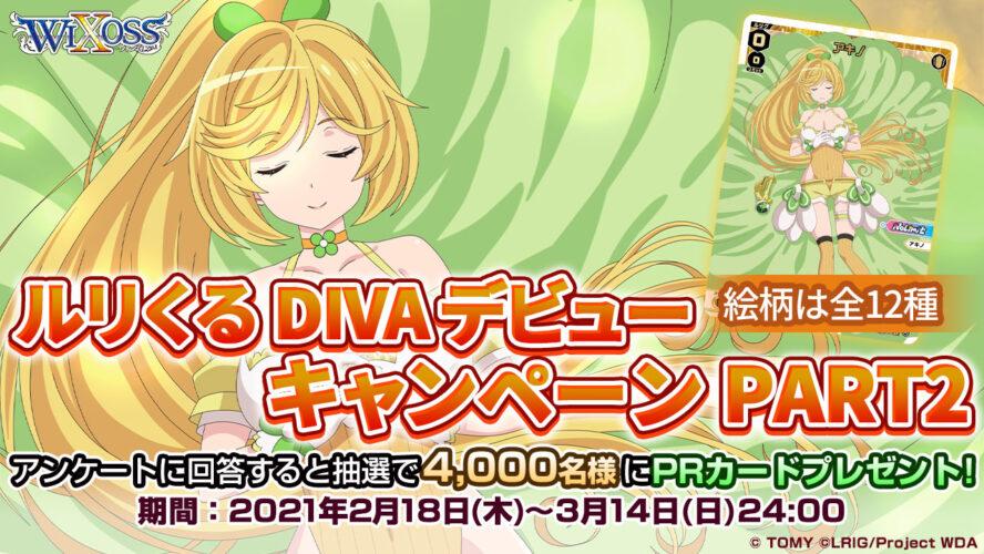 【キャンペーン】ルリくる「DIVA デビュー キャンペーン!PART2」が開催決定!アンケートに回答して、ルリグカードをゲット!