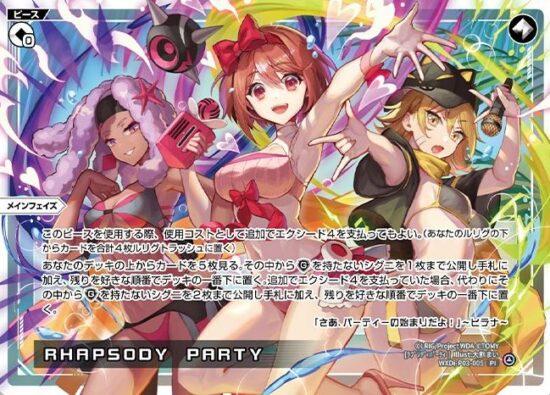 RHAPSODY PARTY<ラプソディパーティー>