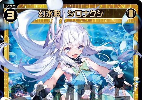幻水姫 シロナクジ(SRシグニ:STANDUP DIVA)が公開!【常】【自】【起】の3種能力を持ったスーパーレアの「奏生:水獣」シグニ!