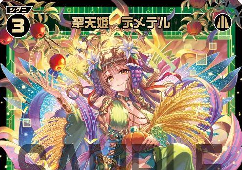 翠天姫 デメテル(SRシグニ:STANDUP DIVA)が公開!2種の【自】を持つ、スーパーレアの「奏像:天使」シグニ!
