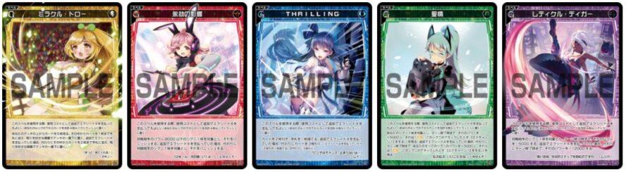 【スペル】ウィクロス「STANDUP DIVA」に収録される「スペルカード」一覧まとめ!