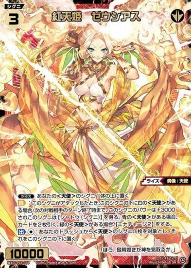 紅天姫 ゼウシアス