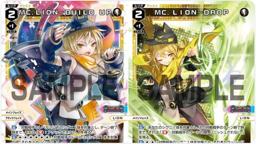 【Card Jockey アシストルリグ】ウィクロス「STANDUP DIVA」に収録される、チーム「Card Jockey」のアシストルリグカードが公開!