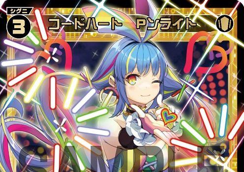 コードハート Pンライト(SRシグニ:STANDUP DIVA)が公開!2種の【自】を持つスーパーレアの「奏械:電機」シグニ!