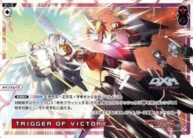 TRIGGER OF VICTORY<トリガーオブビクトリー>