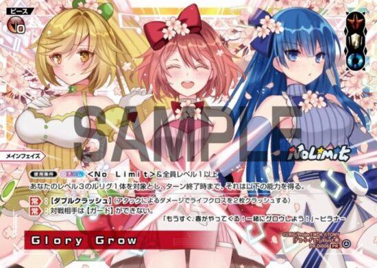 Glory Grow(PR:カードゲーマーvol.57)が公開!チーム「No Limit」のピース・カード!