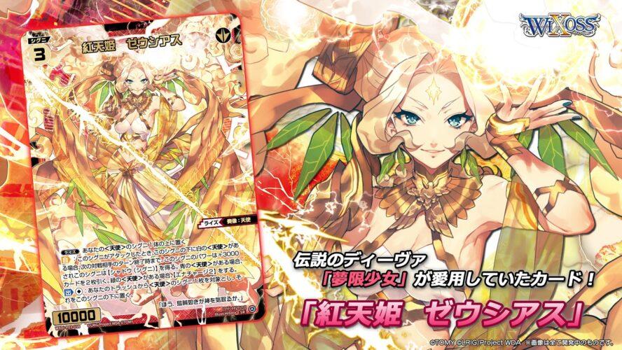 紅天姫 ゼウシアス(SRシグニ:STANDUP DIVA)が公開!伝説のディーヴァ「夢限少女」が愛用していた、アニメ11話に登場のスーパーレア「奏像:天使」シグニ!