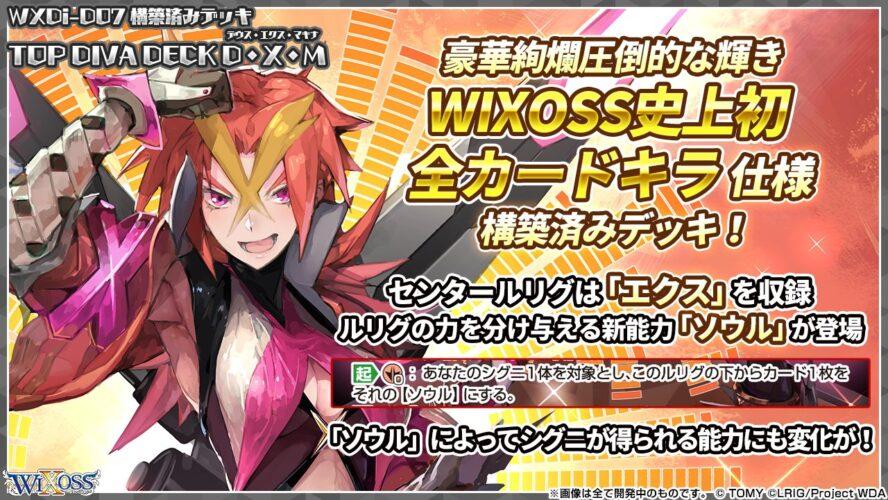 "WIXOSS史上初""全カードキラ仕様""(構築済みデッキ「TOP DIVA DECK D・X・M」収録)"