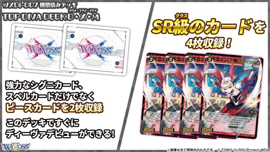ピース2枚/SR級カード収録(構築済みデッキ「TOP DIVA DECK D・X・M」収録)