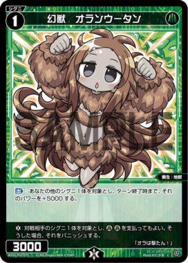 幻獣 オランウータン:ウィクロス「STANDUP DIVA」収録