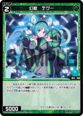 幻獣 デグー:ウィクロス「STANDUP DIVA」収録