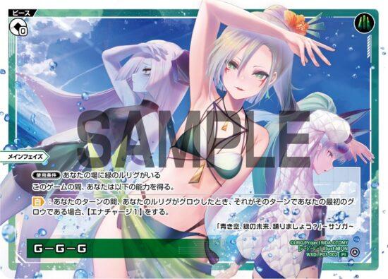 G-G-G(ピース:STANDUP DIVA)が公開!あなたの場に緑のルリグがいると使用できる無色ピース!