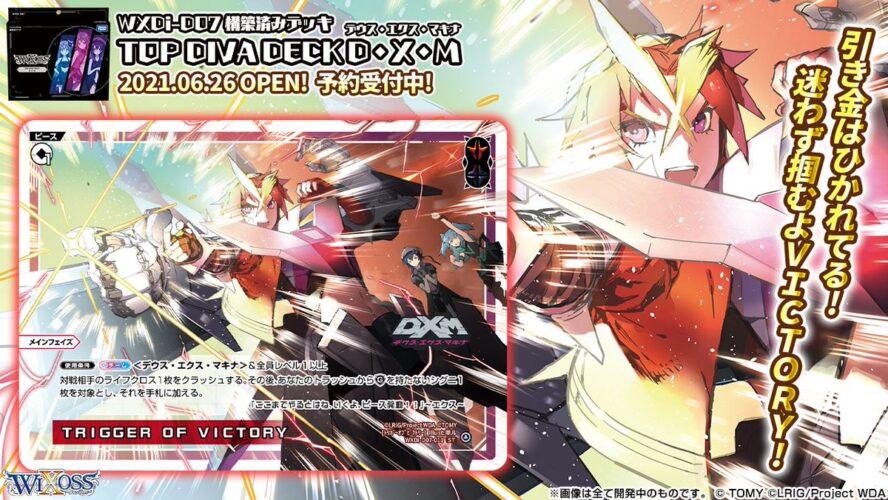 TRIGGER OF VICTORY(ウィクロス「TOP DIVA DECK D・X・M」収録)が公開!チーム「デウス・エクス・マキナ」が全員レベル1以上で使用できる赤黒のピース!
