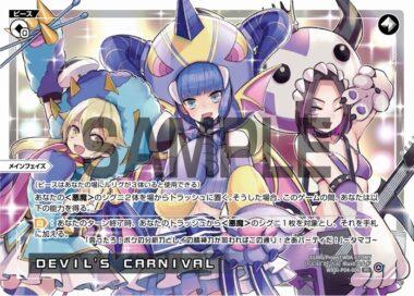 DEVIL'S CARNIVAL(ピース:VERTEX DIVA)が公開!悪魔シグニ2体をコストに、ゲーム中有効になる【自】をあなたに与える無色ピース!