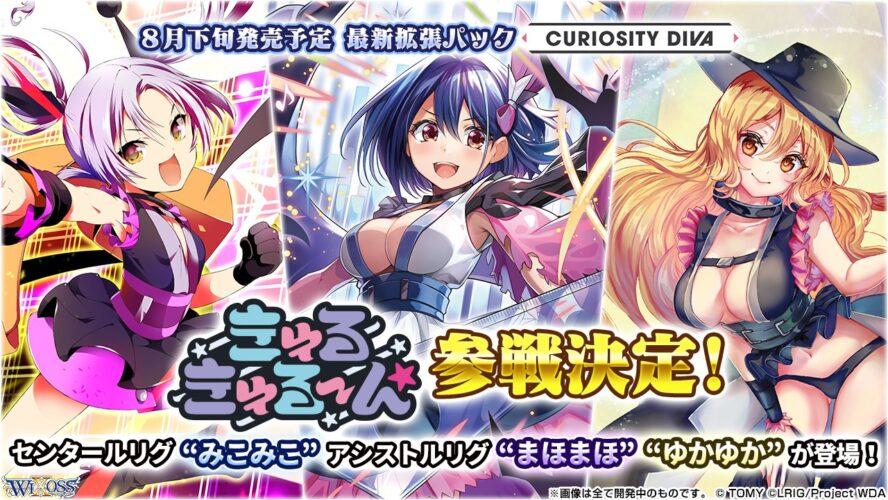 拡張パック「CURIOSITY DIVA(キュリオシティディーヴァ)」の情報が公開!2021年8月下旬に発売!チームチーム「きゅるきゅる~ん☆」が参戦!