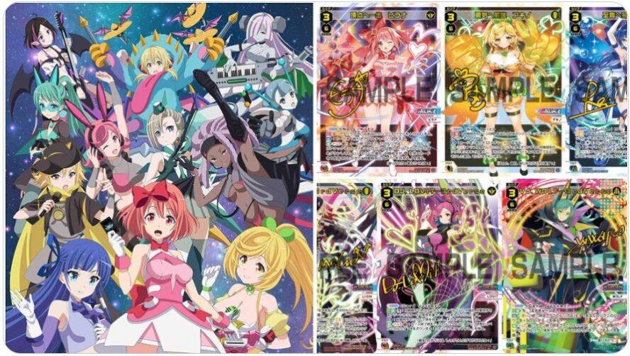 【特典】アニメ「WIXOSS DIVA(A)LIVE Blu-ray BOX Vol.1」の特典カードが公開!特別仕様のLv.3ルリグカード6種が初回生産分に限定封入!