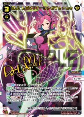 DJ.LOVIT-3rdVerse:Blu-ray特典サイン版(アニメ「WIXOSS DIVA(A)LIVE Blu-ray BOX Vol.1」収録)
